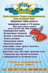 Частная школа «Мрія» - школа номер один в Луганске!