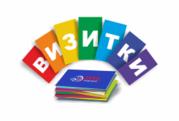 Изготовление визитных карточек в любом количестве