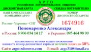 Дисконтная карта ИЦ АРГО в подарок