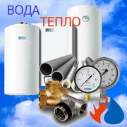 Котлы и комплектующие для системы отопления.