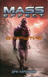 Книга Mass Effect Открытие