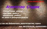 Реферат и чертежи на заказ Днепропетровск