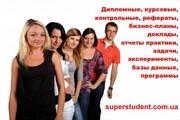 Рефераты,  контрольные,  курсовые,  дипломные,  отчеты практики