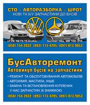 Запчасти на всей Украине, наVW:LT, T4, CRAFTER/MERCEDES:SPRINTER VITO