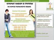 Лингвоклуб. Изучение польского языка