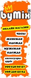 женская одежда,  часы,  аксессуары Луганск