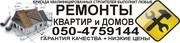 Ремонты от А до Я в Луганске и области 0504759144 (большие скидки + старые цены)