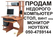 Компьютерный столик,  Celeron 1800,  монитор жк,  факс и др Недорого