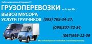 попутные перевозки по Украине с оплатой в одну сторону