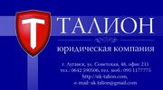 Представительство интересов по гражданским делам Луганск