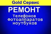 Ремонт ноутбуков Луганск