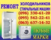 Ремонт холодильника Луганск. Ремонт холодильников на дому в Луганске
