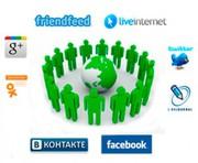 Создание групп  или профиля в социальных сетях.