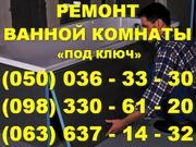 Ремонт ванной комнаты Луганск. Ремонт ванная комната под ключ