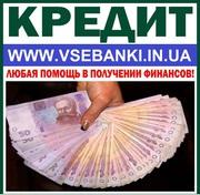 Кредит потребительский,  наличкой для всех регионов Украины до 1 млн гр