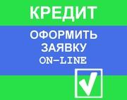 Онлайн кредит для всех регионов Украины наличными до 1 млн грн
