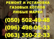 Ремонт газового котла Луганск. Мастер по ремонту газовых котлов