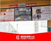 Реклама в транспорте, маршрутных такси Луганска (под пластиком)