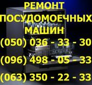 Ремонт посудомоечных машин Луганск. Ремонт посудомоечной машины