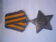 продам орден Славы 3-й степени,  монеты