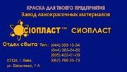 Эмаль КО-828 от завода-изготовителя «Сиопласт»