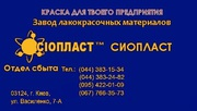 Эмаль КО-811 от завода-изготовителя «Сиопласт»