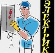 Срочно требуются электрики