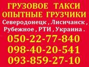 Грузовое такси+грузчики.Переезды на любые расстояния.(Украина, СНГ).