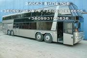 Автобус Луганск – Одесса