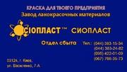 ЭМАЛЬ цена ХС-519 ГОСТ ХС-519 ЭМАЛЬ ТУ ХС519/ЭМАЛЬ КО-811) Эмаль ЭП-52