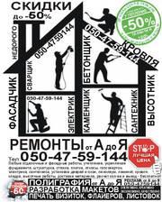 Ремонты  от А до Я в Луганске и обл. Старые цены + большие скидки