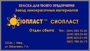 Грунт-эмаль АК-125 оцм#125 оцм-АК грунт-эмаль АК-125 оцмАК-125 оцм гру