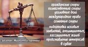 Услуги адвоката Северодонецк