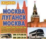 Автобусные рейсы круглый год из / в  Луганск через Р.Ф .