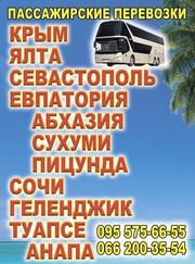 Пассажирские рейсы из Луганска в Крым .