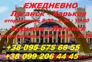 Пассажирские рейсы из Луганска в  Харьков  ежедневно  .