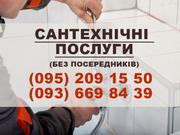 Послуги сантехніка у Луцьку