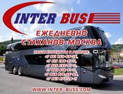 Ежедневные поездки Москва Луганск Стаханов «INTER-BUSS»