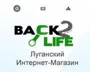 Луганский интернет магазин Back2life